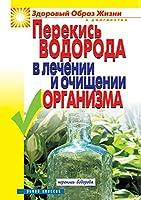 Перекись водорода в лечении и очищении ор&#107 (Здоровый образ ж)