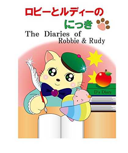 robbie to rudyno nikki: The Diaries of Robbie and Rudy (Japanese Edition)