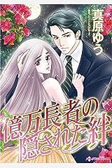 億万長者の隠された絆 (ハーレクインコミックス) Kindle版