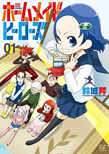 ホームメイドヒーローズ 1巻 (まんがタイムKRコミックス)