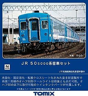 TOMIX Nゲージ JR 50 5000系 セット 98780 鉄道模型 客車 青