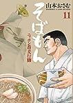 そばもん ニッポン蕎麦行脚 (11) (ビッグコミックス)