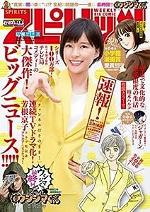 週刊ビッグコミックスピリッツ 124巻 表紙画像