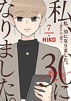 [HIKO]の私、30になりました。~Born in '85~(フルカラー)【特装版】 7 (恋するソワレ)