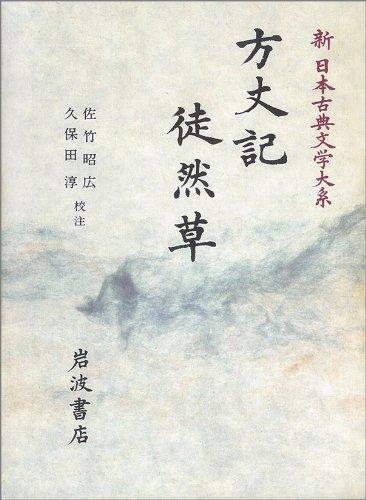 方丈記;徒然草 (新日本古典文学大系)の詳細を見る