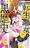 転生悪女の黒歴史【電子限定描き下ろし付き】 5 (花とゆめコミックス)