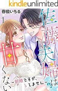 佐藤夫婦は甘くない~新婚ですが、シてません~ 1巻 表紙画像