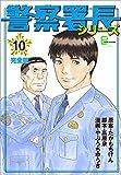 警察署長シリーズ 完全版 10 (文春デジタル漫画館)