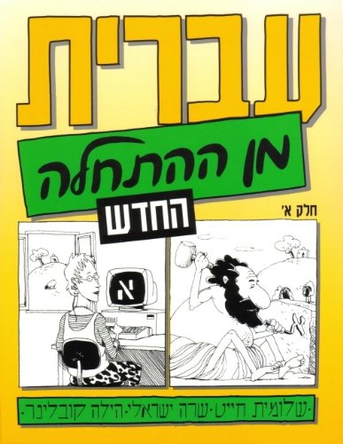 Hebrew from Scratch V1 Text (Hebrew Edition)