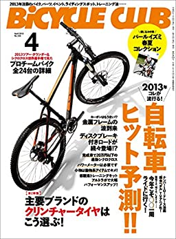 [BiCYCLE CLUB 編集部]のBiCYCLE CLUB (バイシクルクラブ)2013年4月号 No.336[雑誌]