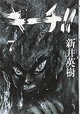 キーチ!! (7) (ビッグコミックス)