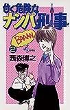 甘く危険なナンパ刑事(2) (少年サンデーコミックス)