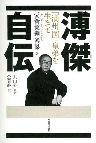 溥傑自伝---「満州国」皇弟を生きて (KAWADEルネサンス)