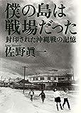 僕の島は戦場だった 封印された沖縄戦の記憶