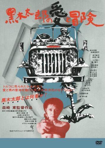黒木太郎の愛と冒険 [DVD]