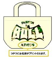 【名入れ 散歩バッグ】迷彩 フレンチBULLMANのお散歩バッグ(小)/名前プリント【メール便OK】 (ナチュラル)
