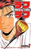 ラフ&ラフ 1 (少年チャンピオン・コミックス)