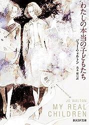 ジョー・ウォルトン『わたしの本当の子どもたち』(東京創元社)