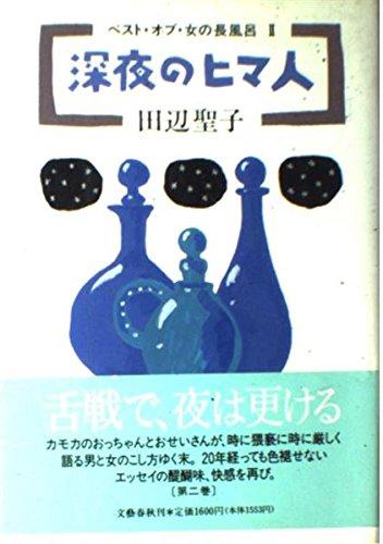 深夜のヒマ人 (ベスト・オブ・女の長風呂)