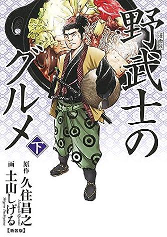 漫画版 野武士のグルメ 新装版 (下) (バーズコミックス スペシャル)