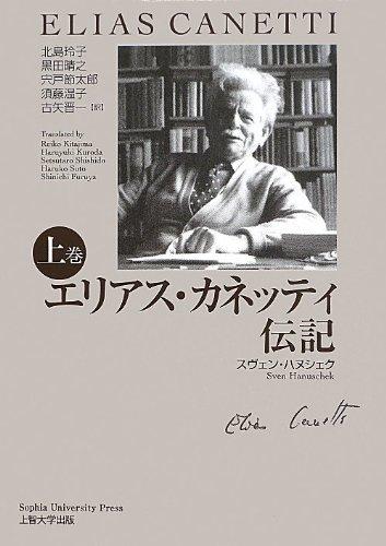 エリアス・カネッティ伝記 上巻