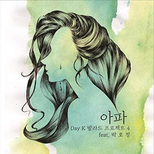 Day K feat. 박호정