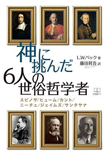 Six secular philosophers who challenged God: Spinoza Hume Kant Nietzsche James Santa Yana (Japanese Edition)