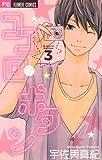ココロ・ボタン(3) (フラワーコミックス)