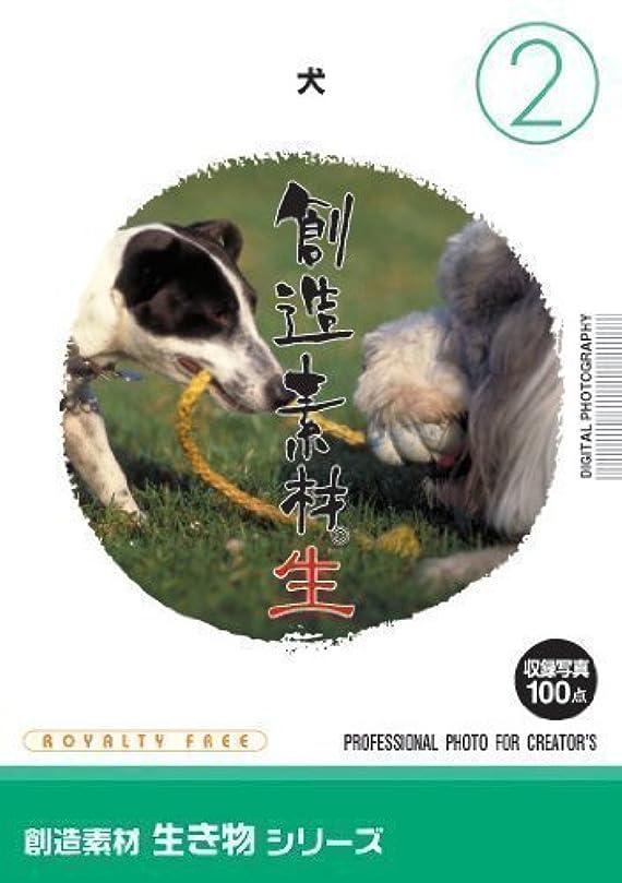 トピックアプローチ単独でイメージランド 創造素材 生き物(2)犬