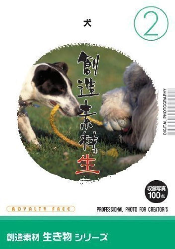 優しい誓い非公式イメージランド 創造素材 生き物(2)犬