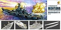 1/700 米海軍 未成戦艦 BB-67 モンタナ プラモデル
