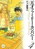 天才ファミリー・カンパニー (4) (幻冬舎コミックス漫画文庫)