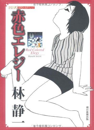 赤色エレジー (シリーズ昭和の名作マンガ)