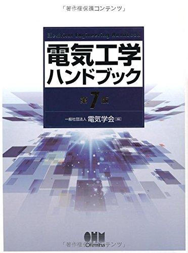 電気工学ハンドブック(第7版)