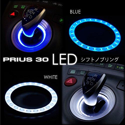 プリウス 30系 前期 後期 LED シフトイルミネーション ブルー シフトリング シフトゲートリング 青 _59346
