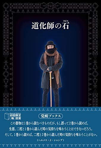 道化師の石(ラピス) BOX入り 1-2巻セット(覚醒ブックス)