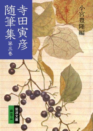 寺田寅彦随筆集 (第3巻) (岩波文庫)