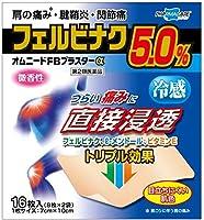 【第2類医薬品】オムニードFBプラスターα 16枚 ×3 ※セルフメディケーション税制対象商品