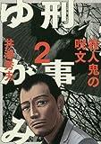 刑事ゆがみ (2) (ビッグコミックス)