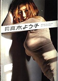 月刊 真木よう子 (SHINCHO MOOK 87)
