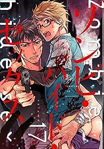 ゾンビ・ハイド・セックス【単話版】 17巻 表紙画像