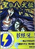聖 八犬伝 (巻之4) (電撃文庫 (0125))