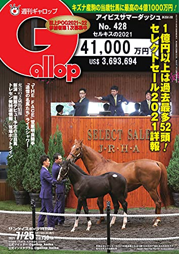 週刊Gallop(ギャロップ) 2021年7月25日号 (2021-07-20) [雑誌]