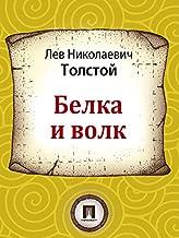 Белка и волк (Russian Edition)