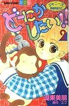 どーにかしたい!! (2) (講談社コミックスフレンドB (1011巻))
