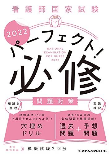 メヂカルフレンド社『看護師国家試験 パーフェクト! 必修問題対策2022』