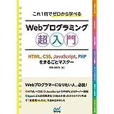 これ1冊でゼロから学べる Webプログラミング超入門 ーHTML,CSS,JavaScript,PHPをまるごとマスター