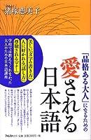 「品格ある大人」になるための 愛される日本語