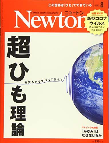 Newton(ニュートン) 2020年 08 月号 [雑誌]