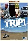 デラシネ05 皆既日食TRIP モンゴル・中国 Total Eclipse Trip...[DVD]